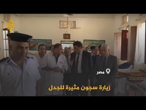 وفقا لمزاعم النظام.. لا سجون في مصر بل منتجعات ومرافق صحية  - نشر قبل 9 ساعة