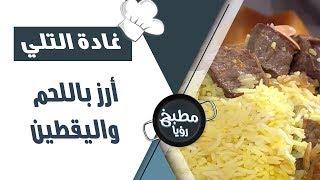 أرز باللحم واليقطين - غادة التلي