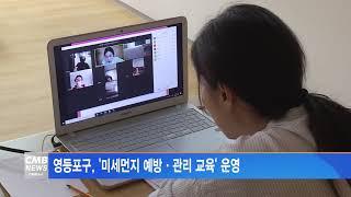 [서울뉴스] 영등포구, '미세먼지 예방·관리 교육' 운…