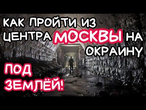 Из центра Москвы
