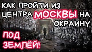 Что скрывает подземная Москва? Залезли в самую большую подземную реку Москвы - Неглинку.