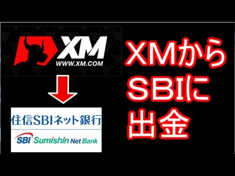 XMから住信SBIネット銀行へ出金のやり方
