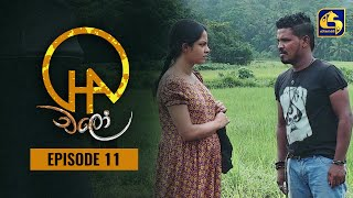 Chalo Episode 11    චලෝ      27th JULY 2021 Thumbnail