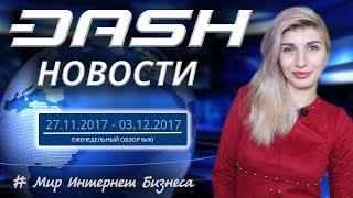 Криптовалюта Dash достигла рекордного уровня в 815$. Выпуск №90