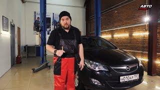 Opel Astra. Стоит ли брать? | Подержанные автомобили