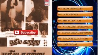 Pudhiya Kaatru (1990) Tamil Movie