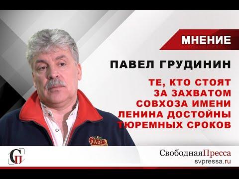 Павел Грудинин: Те, кто стоят за захватом Совхоза имени Ленина достойны тюремных сроков
