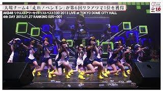 10周年を迎えたAKB48 9期生の「9期生10周年公演」が2019年11月29日に開催決定! 開催を記念して、『AKB48グループ映像倉庫』で配信中の映像の中から、 横山由依 ...