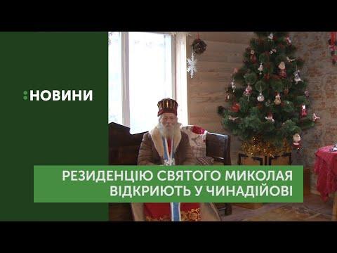 Резиденцію Святого Миколая відкриють у селі Чинадієво