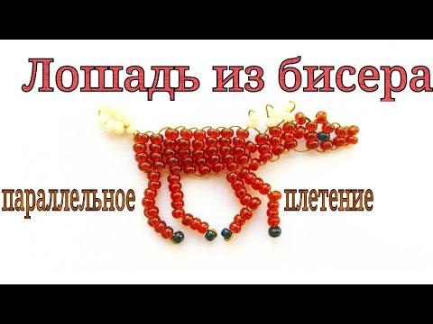 Лошадь из Бисера Параллельным Плетением МК / Бисероплетение для начинающих / beads for beginners