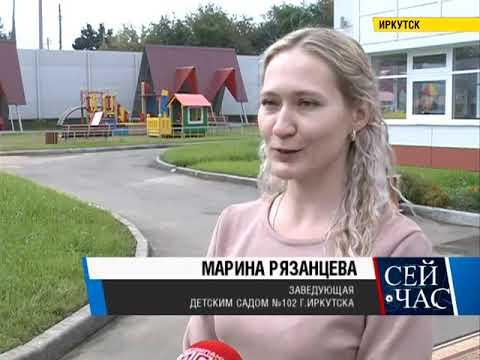 Новые детские сады в Иркутске