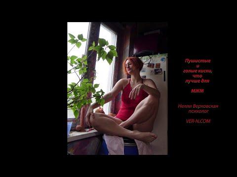 Пушистые и голые киски для МЖМ - Нелли Верховская, психолог