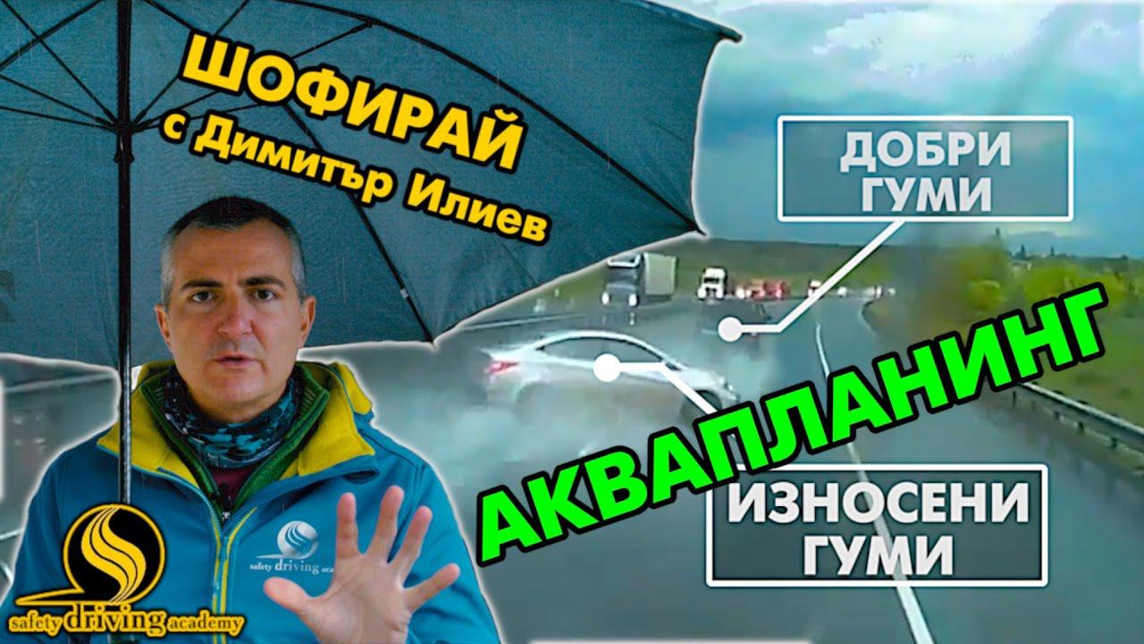 Как да караме при дъжд | Шофирай с Димитър Илиев | Шофьорски курс