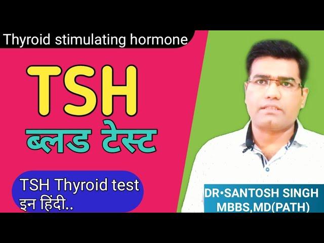 Tsh Test In Hindi Tsh Blood Test Normal Tsh Levels Tsh Thyroid
