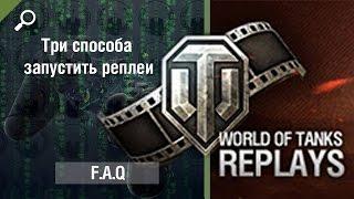 Три способа запустить реплей в игре World of Tanks, Three ways to use replay in the game WOT