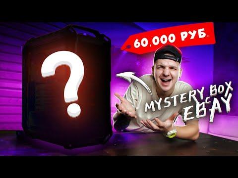 Купил Mystery Box с ИГРОВЫМ ПК на EBay за 60000 рублей! Что внутри? Не обманули?