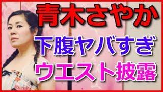 青木さやかの下腹ヤバすぎワロタ!「78センチ」のウエスト披露www 関連...