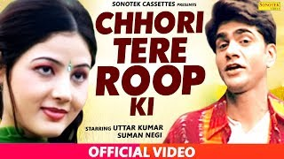 Chhori Tere Roop Ki To Dhoop Si Khile || छोरी तेरी रूप की || Dhakad Chhora Song
