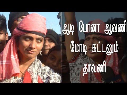 Jallikattu Protest @ Marina Beach  ஆடி போனா ஆவணி மோடி கட்டனும் தாவணி - Funny Slogan By Students