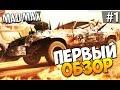 Безумный Макс Mad Max Первый обзор Шедевр mp3