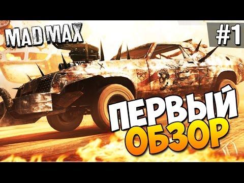 Где и как скачать  Mad Max (Безумный Макс) Repak