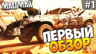 Безумный Макс (Mad Max) - Первый обзор! (Шедевр)
