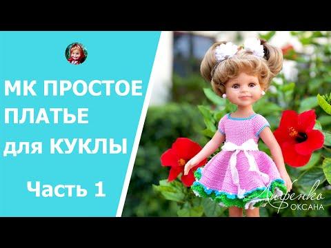 Как связать кукле платье крючком для начинающих видео