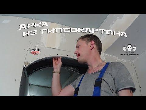 Как сделать арку из гипсокартона своими руками пошаговая инструкция видео