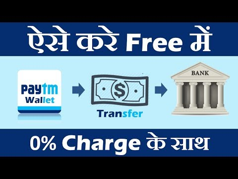 How to transfer money from paytm to bank without charges in laptop