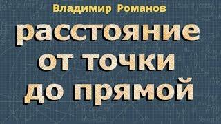 геометрия РАССТОЯНИЕ ТОЧКИ ДО ПРЯМОЙ 7 класс Атанасян