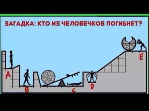 ЗАГАДКА. Кто из людей УМРЕТ?!