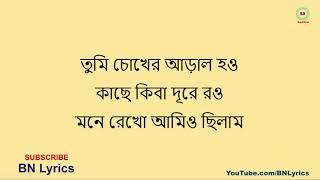 Ei Mon Tomake Dilam | Lyrics | এই মন তোমাকে দিলাম