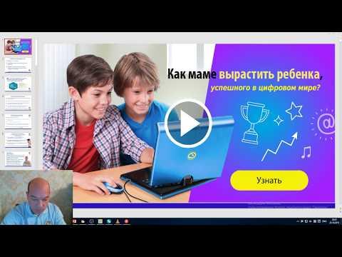 Программирование для детей - Scratch, Minecraft, Python. Мастер-класс Дениса Голикова