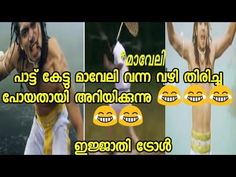Flowers onam troll video |എജ്ജാതി ട്രോൾ