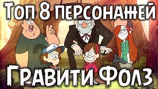 Топ 8 персонажей