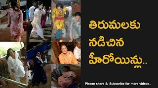 Actresses Walking to Tirumala Sri Venkateswara Swamy Temple