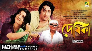 Devika | দেবিকা | Bengali Movie | English Subtitle | Ranjit Mallick, Aparna Sen