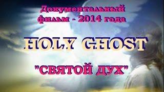 """""""СВЯТОЙ ДУХ"""" (HOLY GHOST)... Документальный фильм - 2014 года"""