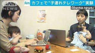 """東京大会の混雑緩和目指し""""子連れテレワーク""""実験(19/07/23)"""