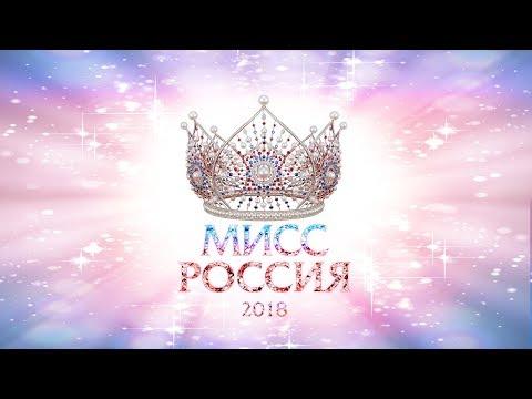 """Церемония финала Национального конкурса """"Мисс Россия 2018"""""""