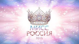 Церемония финала Национального конкурса 'Мисс Россия 2018'
