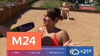 Смотреть видео В столице открылся купальный сезон - Москва 24 онлайн