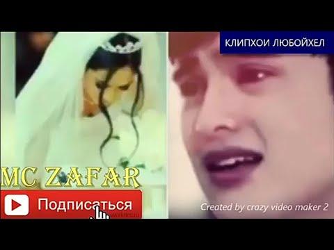Рузи туйи ту рузи марги ма (кисми 3) mc zafar  2019