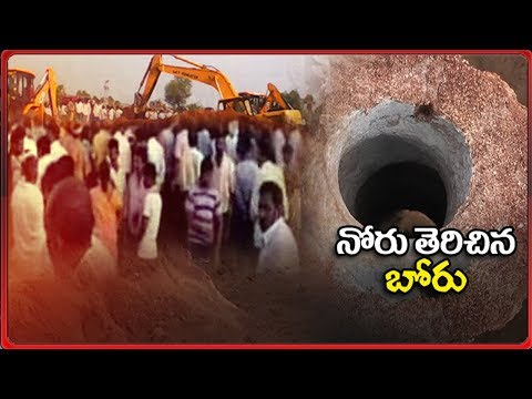 Villagers to Save Child Who Fell in Borewell in Guntur District || NTV