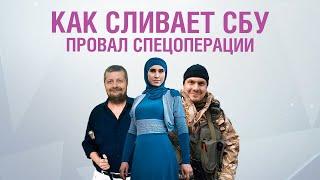 Теракты в Киеве  Убийство Амины Окуевой  Эксклюзивное интервью