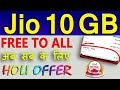 JIO HOLI OFFER 2018 !! JIO HOLI GIFT To ALL JIO USERS !! Jio 10GB FREE DATA Offer for All Mobile