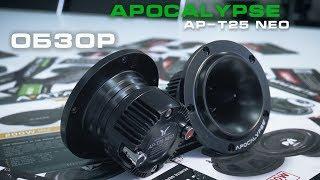 Обзор новых высокочастотных динамиков Apocalypse AP-T25 NEO