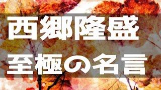 薩摩藩の西郷どんこと、西郷隆盛さんの名言をまとめました。 主に国作り...