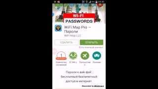 Download Wi-Fi map барлық паролді біледі Mp3 and Videos