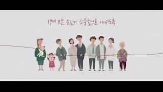 롯데 생명존중 캠페인 30 Final